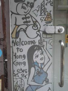 HK_GRFT_WELCOME